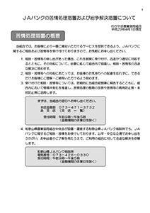 JAバンクの苦情処理措置および紛争解決措置について
