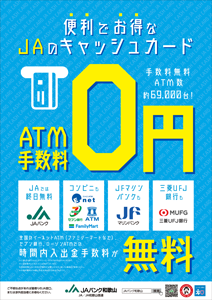 便利でお得なJAのキャッシュカード 手数料無料ATM数約69,000台!