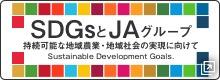 JAグループ和歌山とSDGs~持続可能な地域農業・地域社会の実現に向けて~