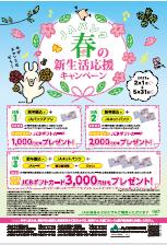 春の新生活応援キャンペーン