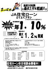 JA住宅ローン固定金利(令和3年6月)