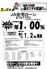 JA住宅ローン固定金利(令和3年9月から適用)